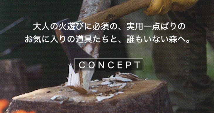 「炎」がテーマの秋田市のアウトドア キャンプ用品店・ファイヤーデバイス